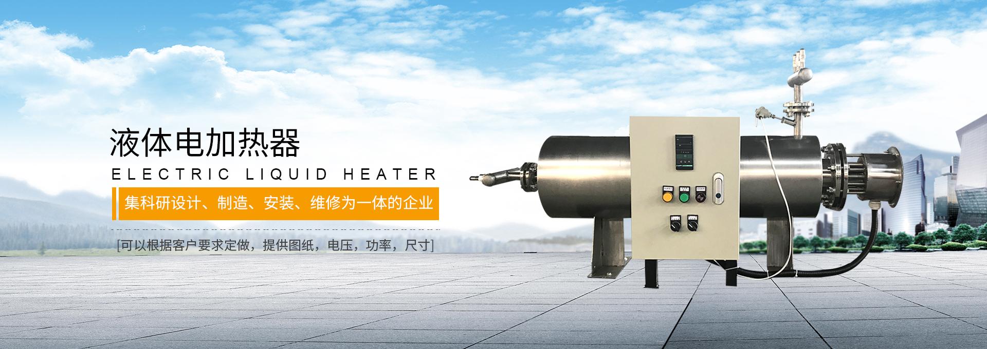 液体电加热器